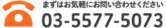 03-5577-5073